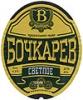 Bochkarev Beer